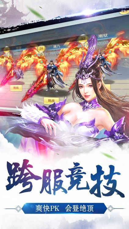 蜀山仙逆 -- 凡人世界的修仙传奇 screenshot-4