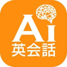 英会話 Ai英会話ナンナとのスピーキング英語学習 By Weblio