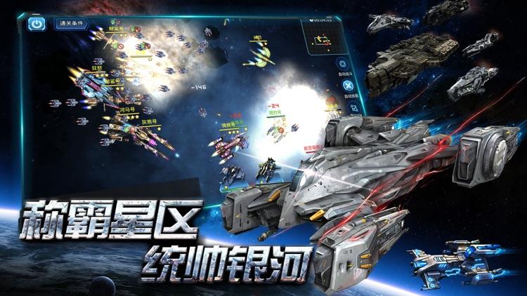 星空之战-策略战舰星际战争策略手游 screenshot-4