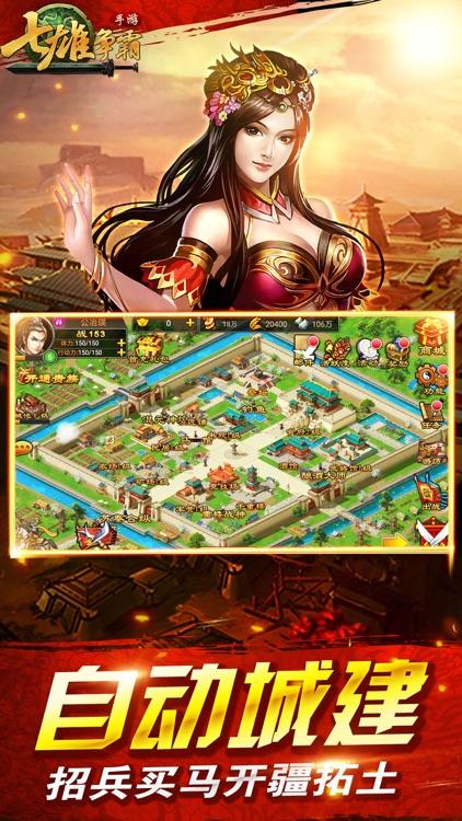 七雄争霸 - 史诗级历史战争策略游戏 screenshot-3