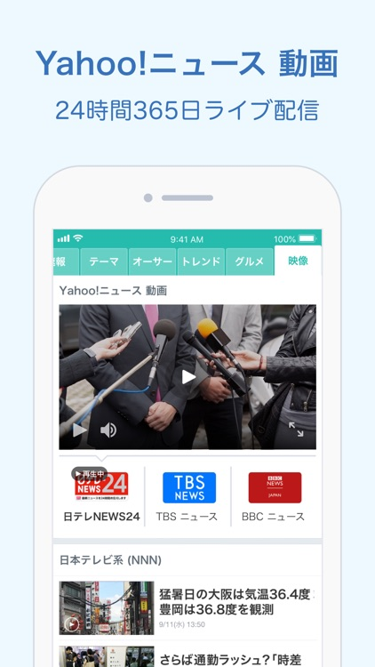 Yahoo!ニュース screenshot-3