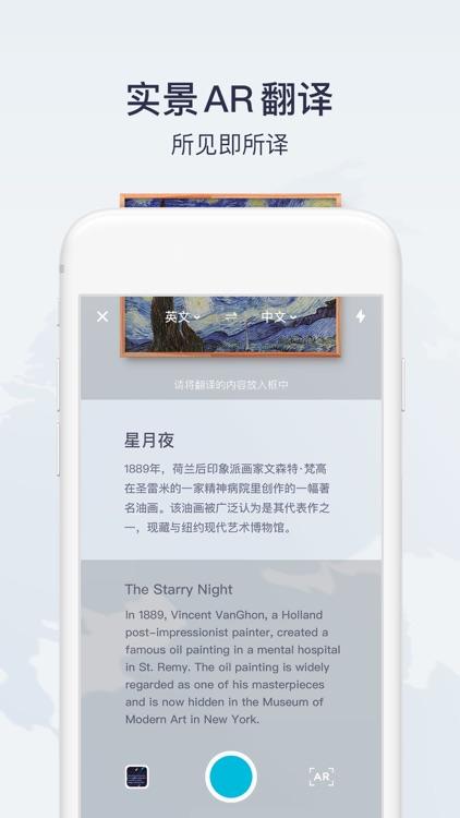 有道翻译官-107种语言翻译 screenshot-3