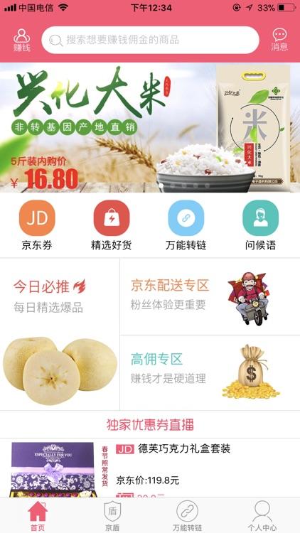 京推推 screenshot-1
