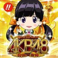 京楽(KYORAKU) ぱちスロAKB48 勝利の女神のアプリ詳細を見る