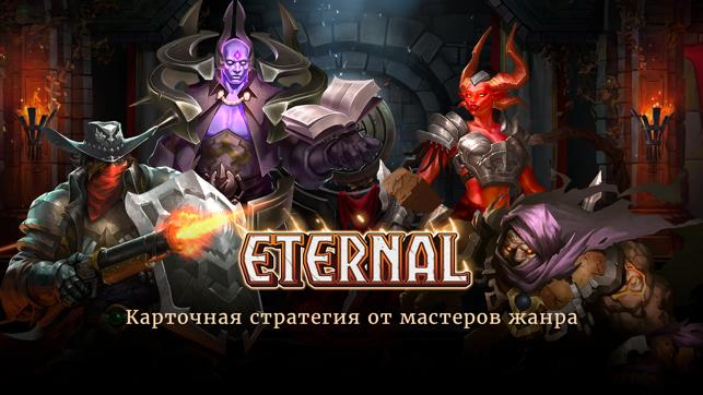 Eternal – карточные дуэли Screenshot