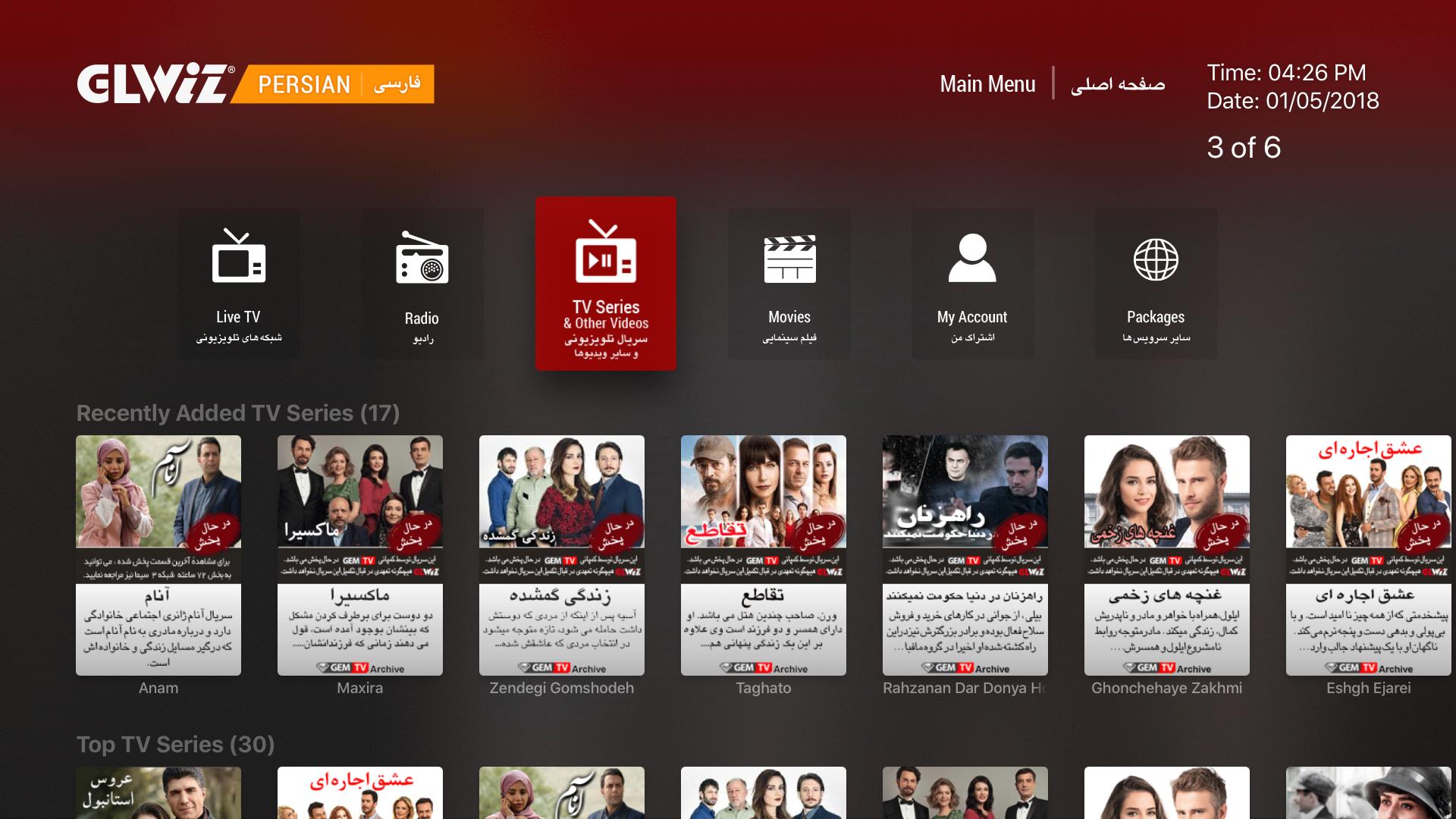 GLWiZ TV screenshot 2