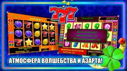 Игровые автоматы - Казино 777 Скриншоты3
