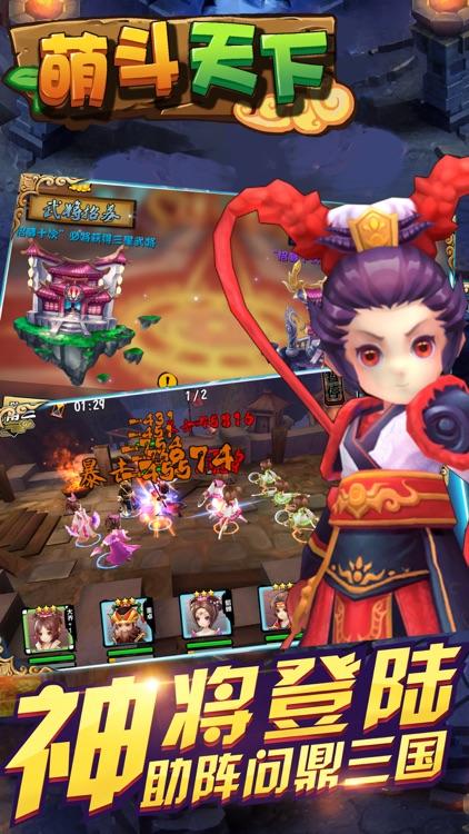 萌斗天下-三国ARPG动作手游 screenshot-3