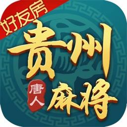 唐人贵州麻将-约牌神器