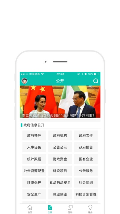 清河资讯 screenshot-1