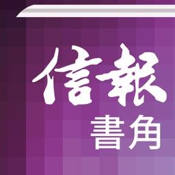 信報 書角by Hkej Co Ltd