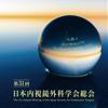 第31回日本内視鏡外科学会総会