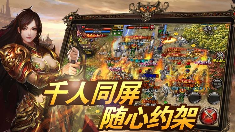 王城霸业 screenshot-2