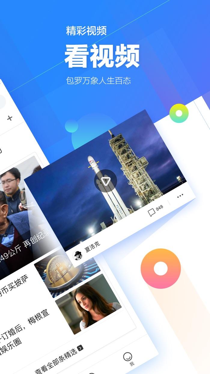 腾讯新闻-事实派的热点资讯娱乐短视频软件 Screenshot