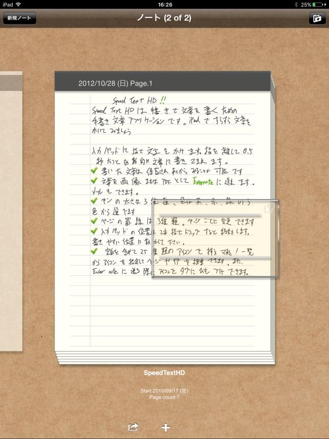 SpeedText Screenshot