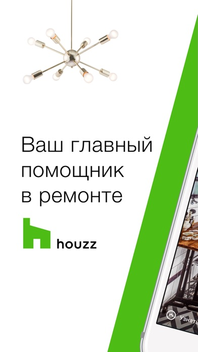 Houzz Скриншоты3