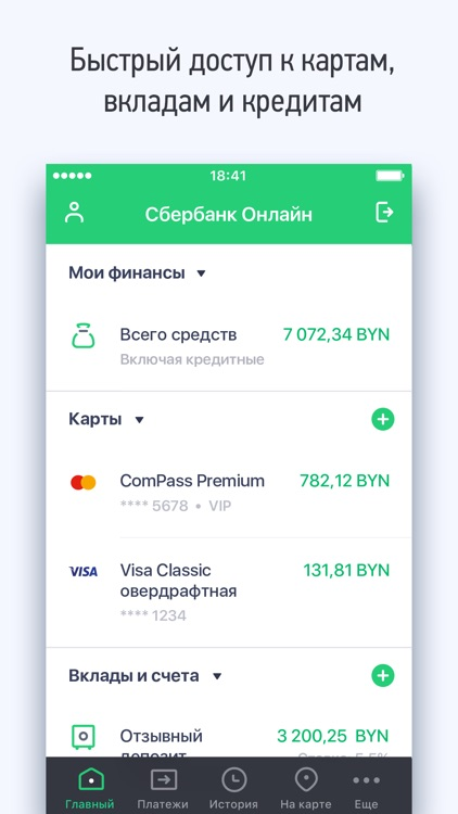 BPS-Sberbank screenshot-0