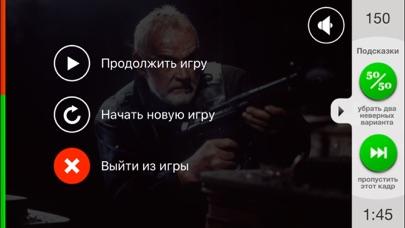 УгадайКино! Скриншоты6