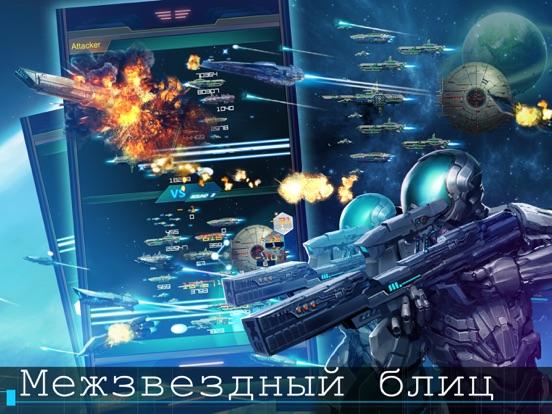 Галактика в войне онлайн на iPad