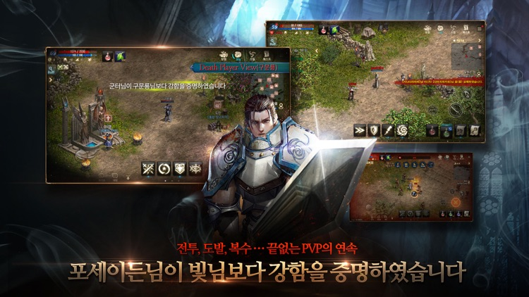 리니지M screenshot-3