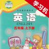 小学英语五年级上下册科普版 -课本同步助手