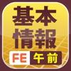 基本情報技術者試験 午前対策 - iPhoneアプリ