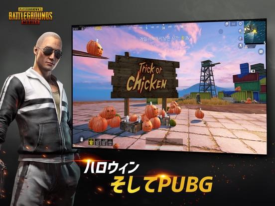 PUBG MOBILEのスクリーンショット1
