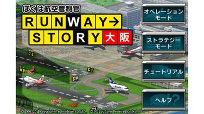 ぼくは航空管制官 RUNWAY STORY 大阪 screenshot1