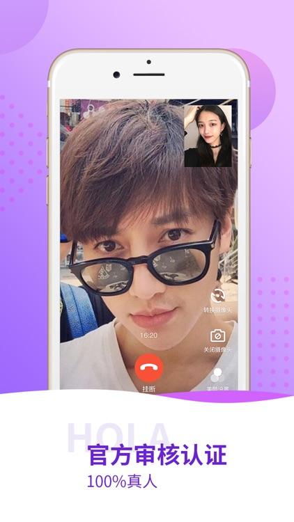 Hola红辣椒-真人私聊约会社交视频平台 screenshot-3