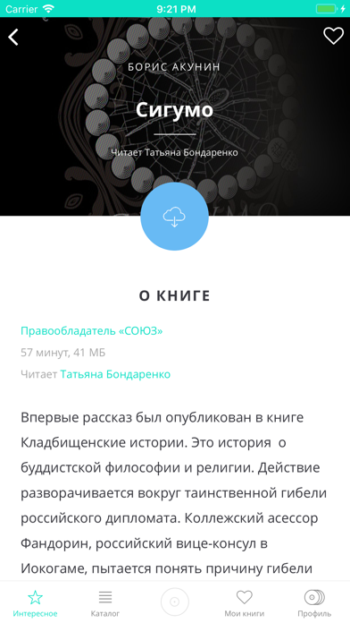 Книги хиты 2017 Screenshot