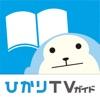 ひかりTVガイド - iPhoneアプリ