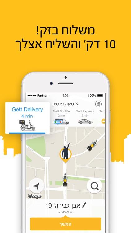 Gett – הזמנת מונית (GetTaxi) screenshot-5