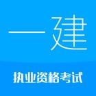 2018一级建造师考试-华云题库 icon