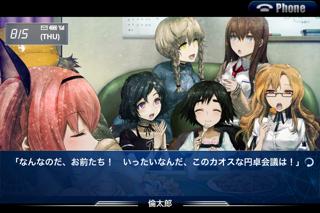 STEINS;GATE 比翼恋理のだーりん screenshot1