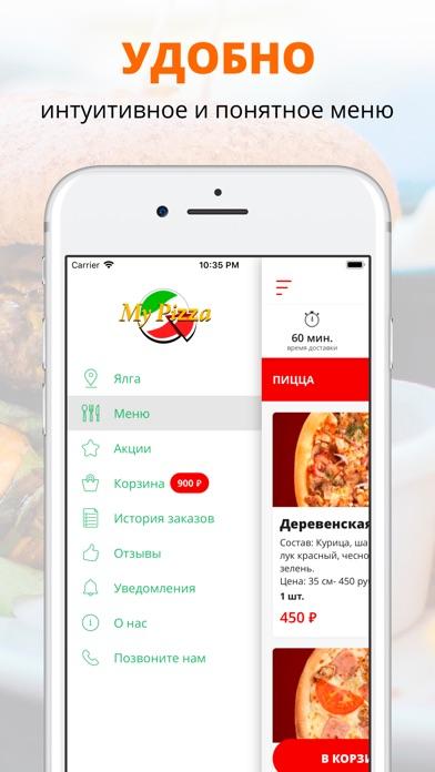 MyPizza | Саранск Скриншоты4