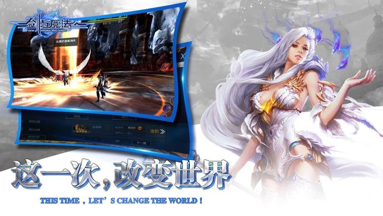 新剑与魔法-3DMMO浪漫冒险手游 screenshot-0