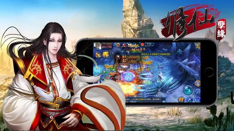 修仙孽缘-仙侠风云:仙侠群英热血乱斗手游 screenshot-4