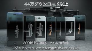 iGun Proのスクリーンショット1