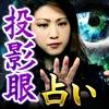 【投影眼占い師】MANOLI
