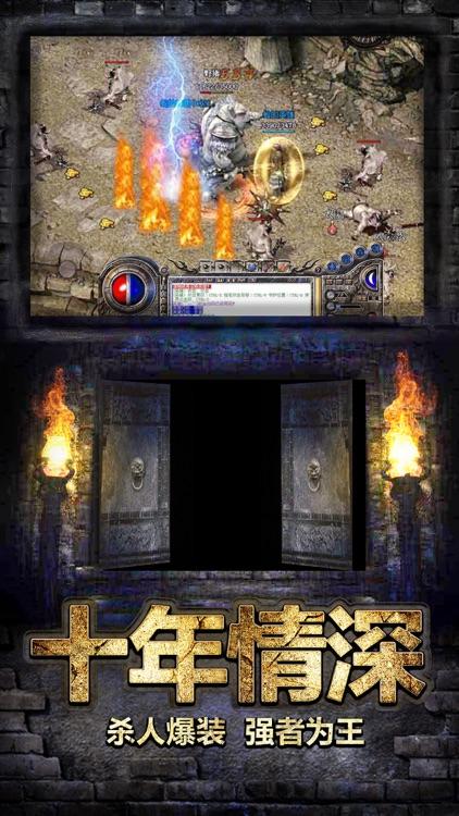 屠龙一刀999:烈焰归来 screenshot-3
