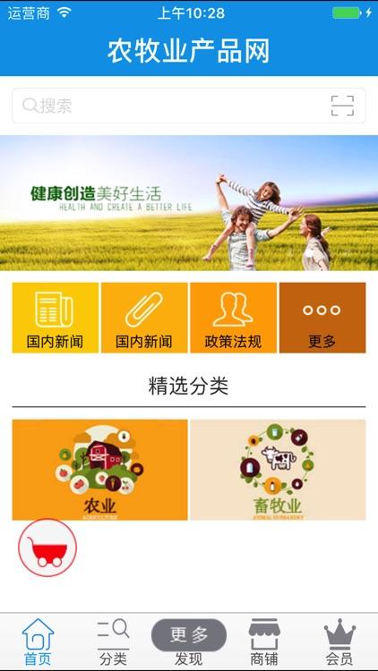 农牧业产品门户网