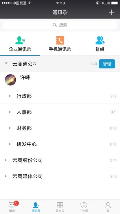 爱办公-定制版-YXGT screenshot-4