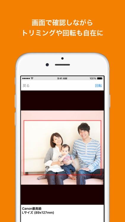 5円プリントーアプリで写真プリント・写真印刷・写真現像ー screenshot-4