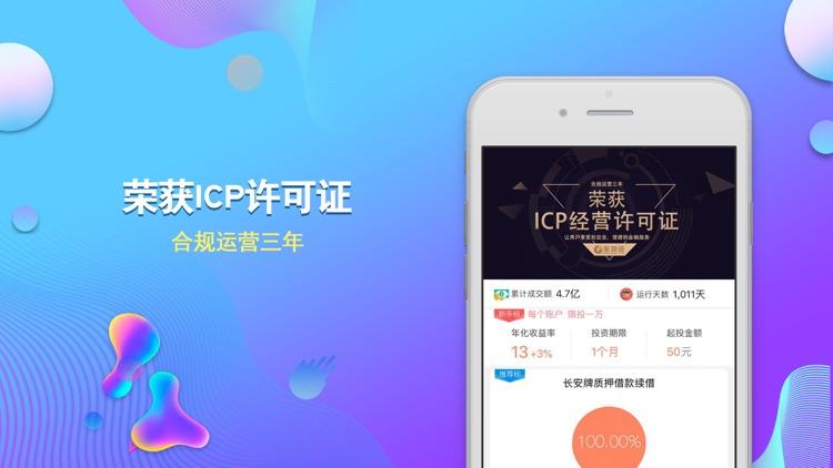 车邦贷-安全推荐金融投资理财平台 screenshot-3