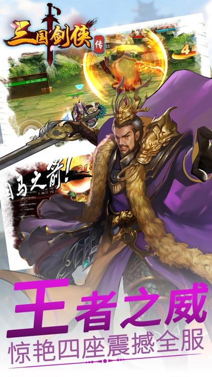 三国剑侠传 screenshot-3