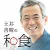 土井善晴の和食 - 旬の献立をレシピ動画で...
