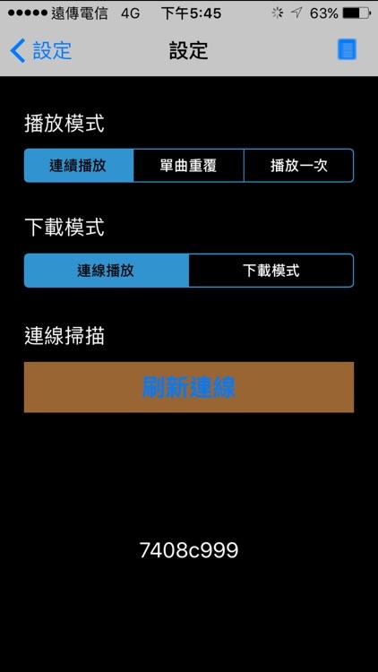 童话绘本(有声APP ) screenshot-4