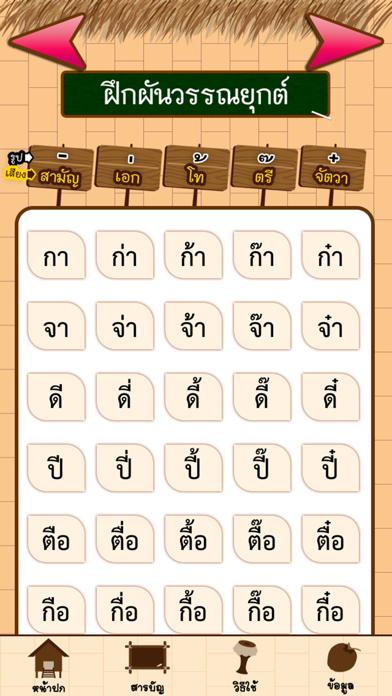 タイ語-読む2のおすすめ画像4