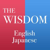 物書堂 - ウィズダム英和・和英辞典 2 artwork