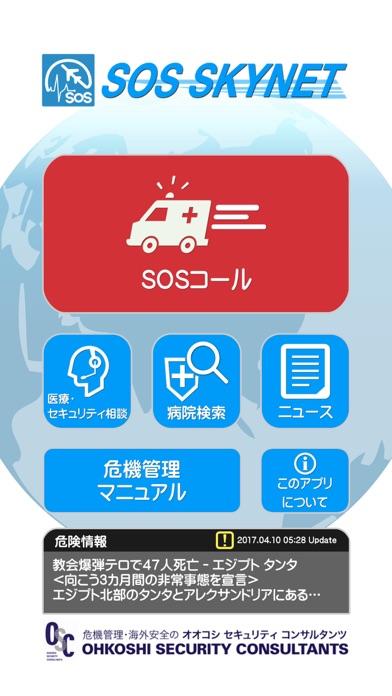 SOS Skynet  海外生活情報・安否確認のスクリーンショット2